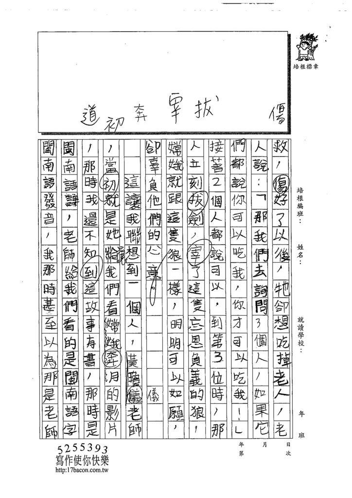 108W4203薛力豪 (2).jpg