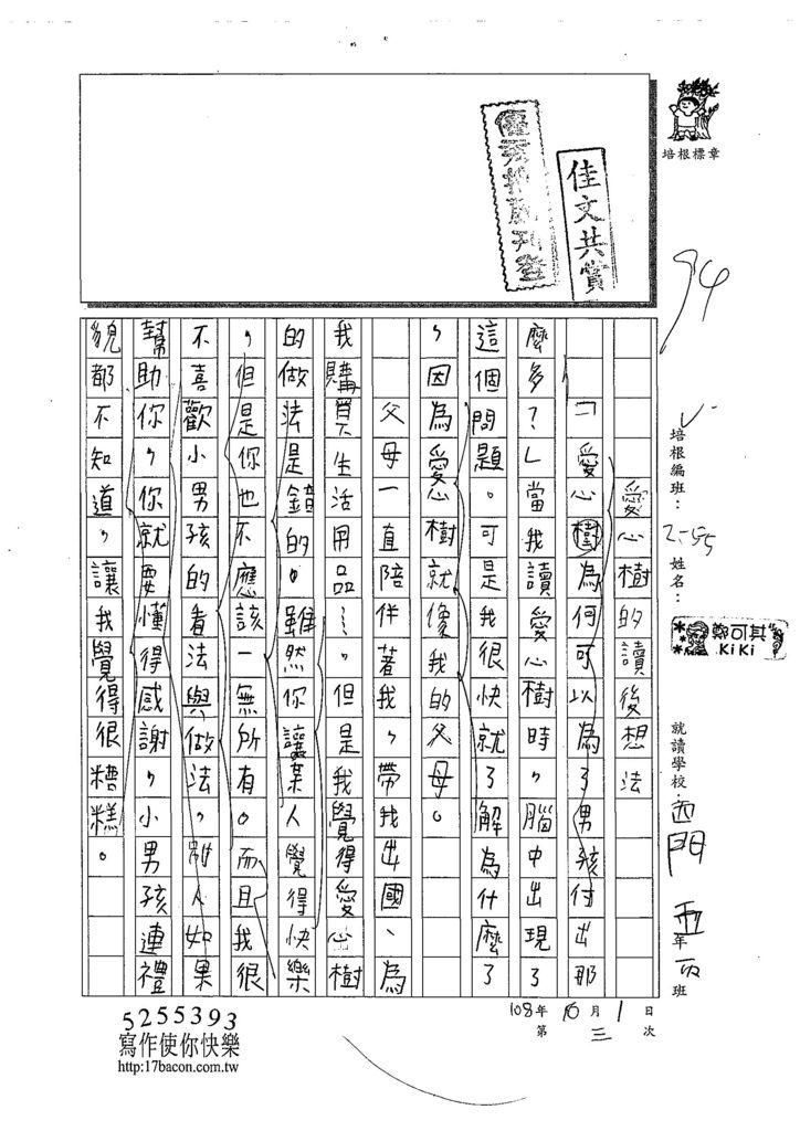 108W5203鄭可其 (1).jpg