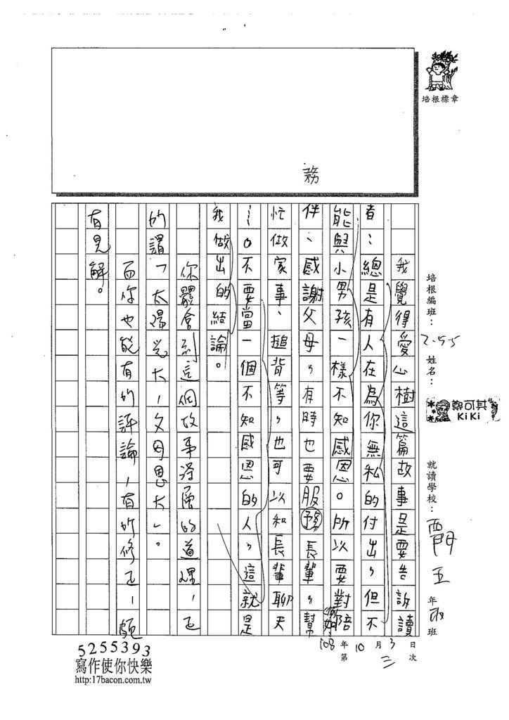 108W5203鄭可其 (2).jpg