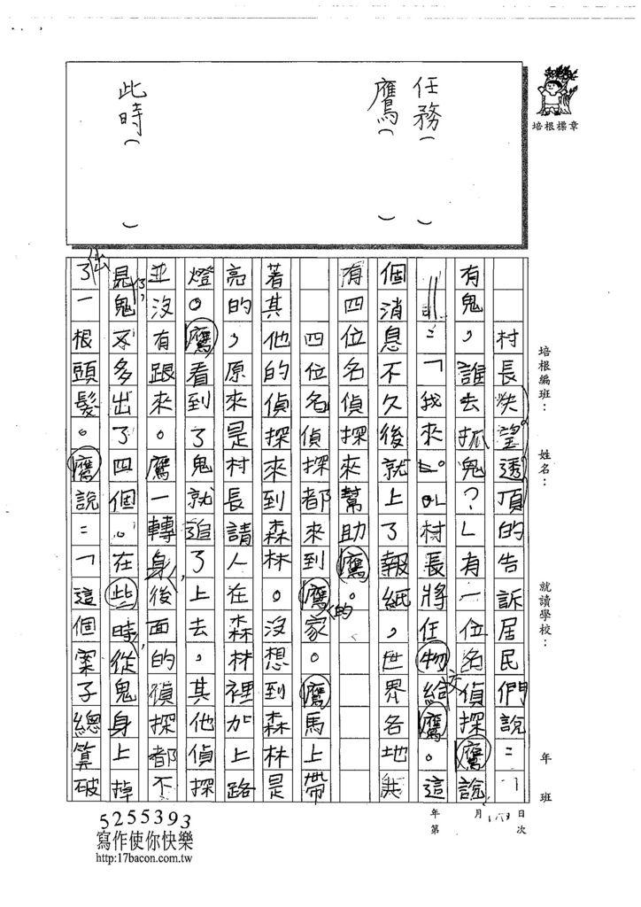 108W4204何孟欣 (2).jpg