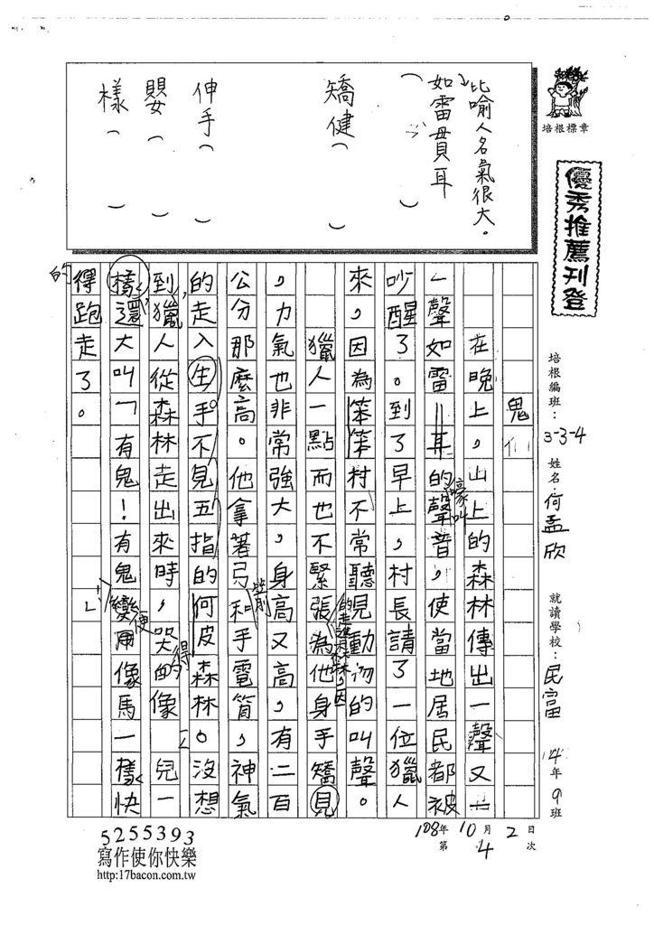 108W4204何孟欣 (1).jpg
