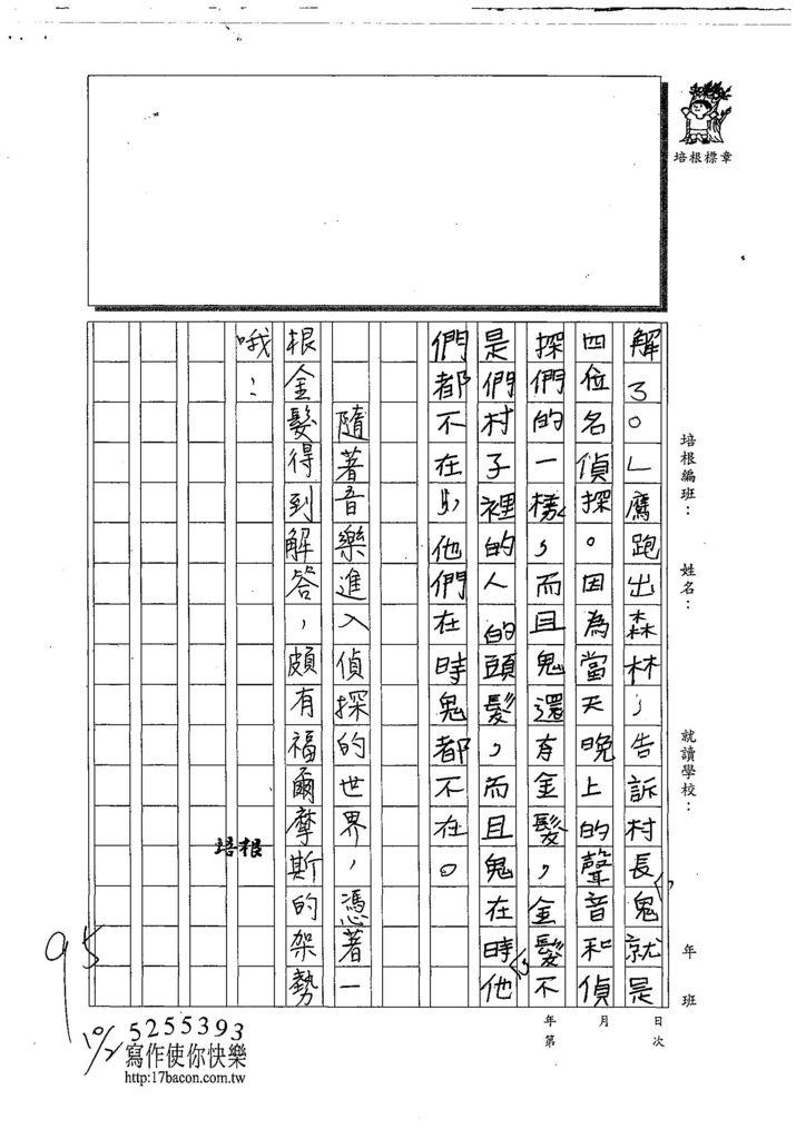 108W4204何孟欣 (3).jpg
