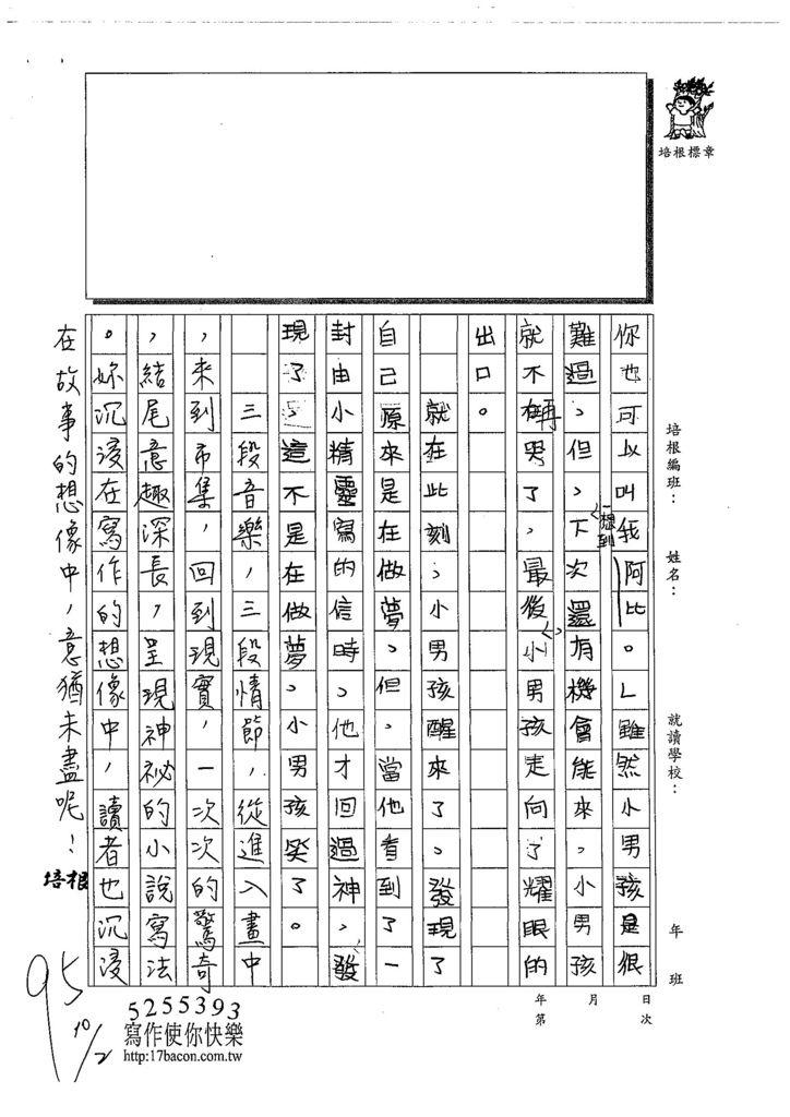 108W4204林靈 (3).jpg