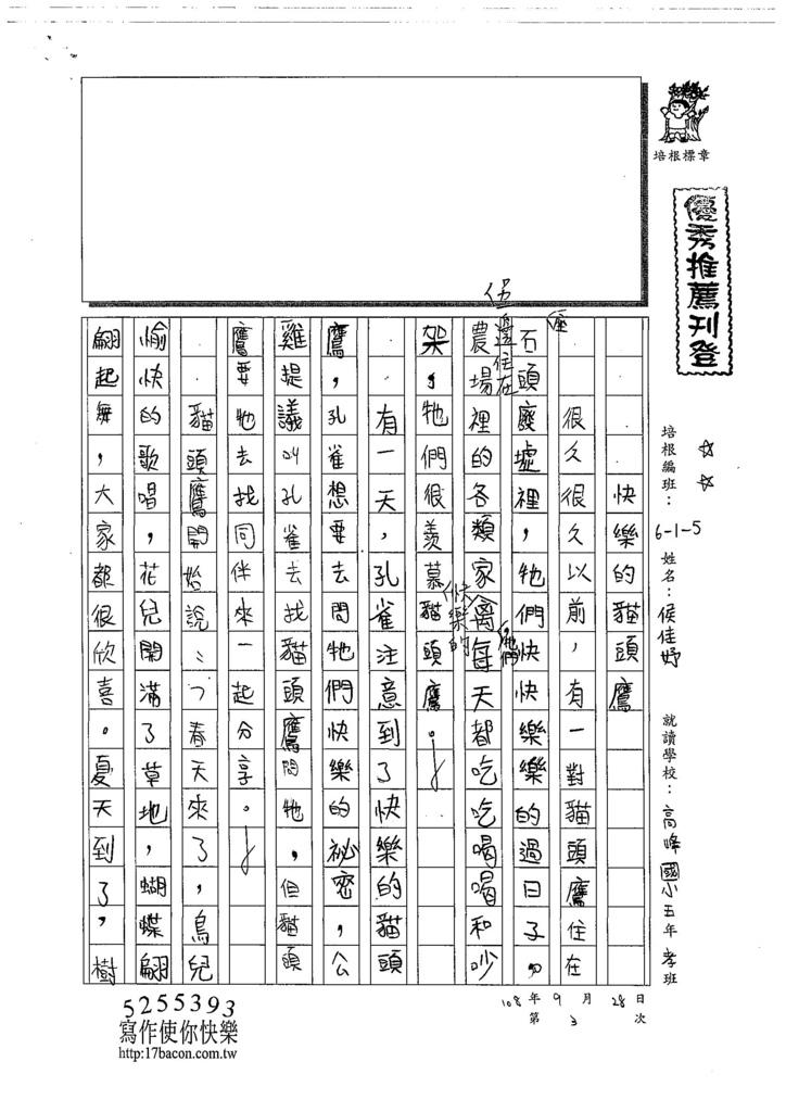 108W5203侯佳妤(1).jpg