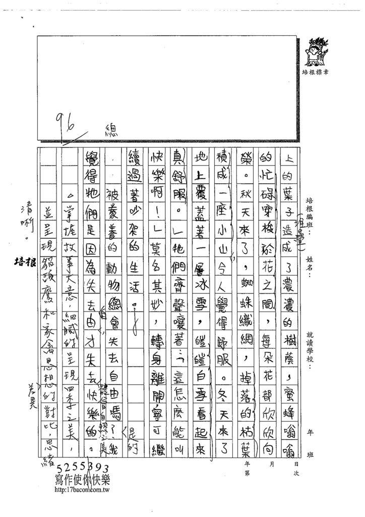 108W5203侯佳妤(2).jpg