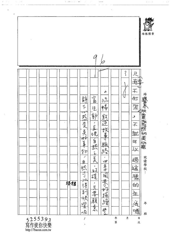 108W5203張倢睿 (3).jpg