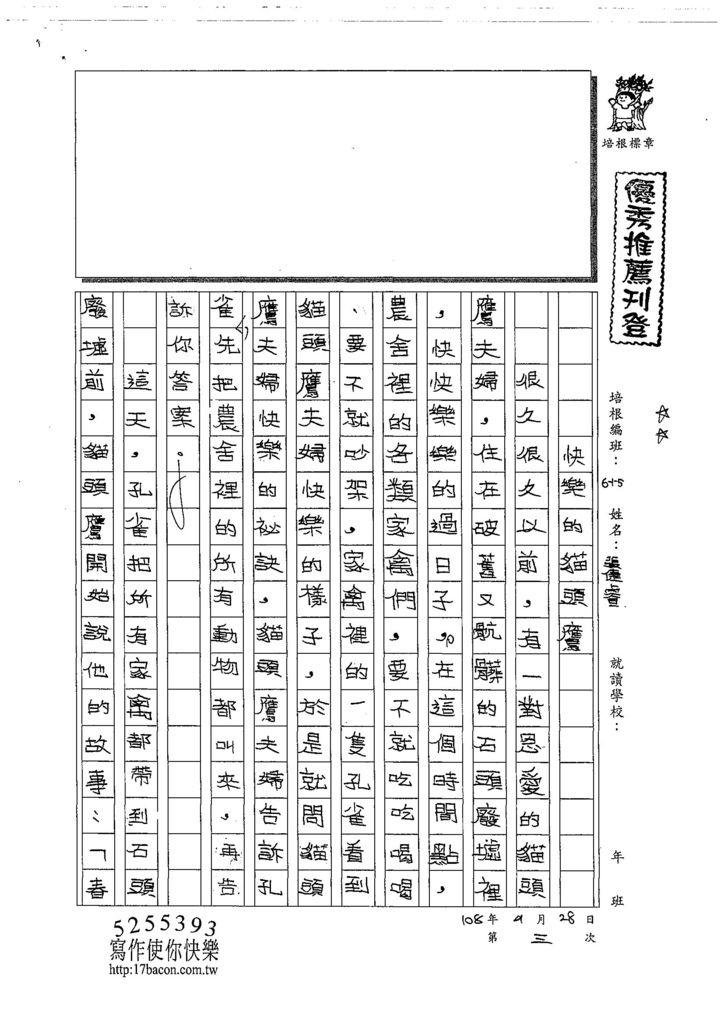 108W5203張倢睿 (1).jpg