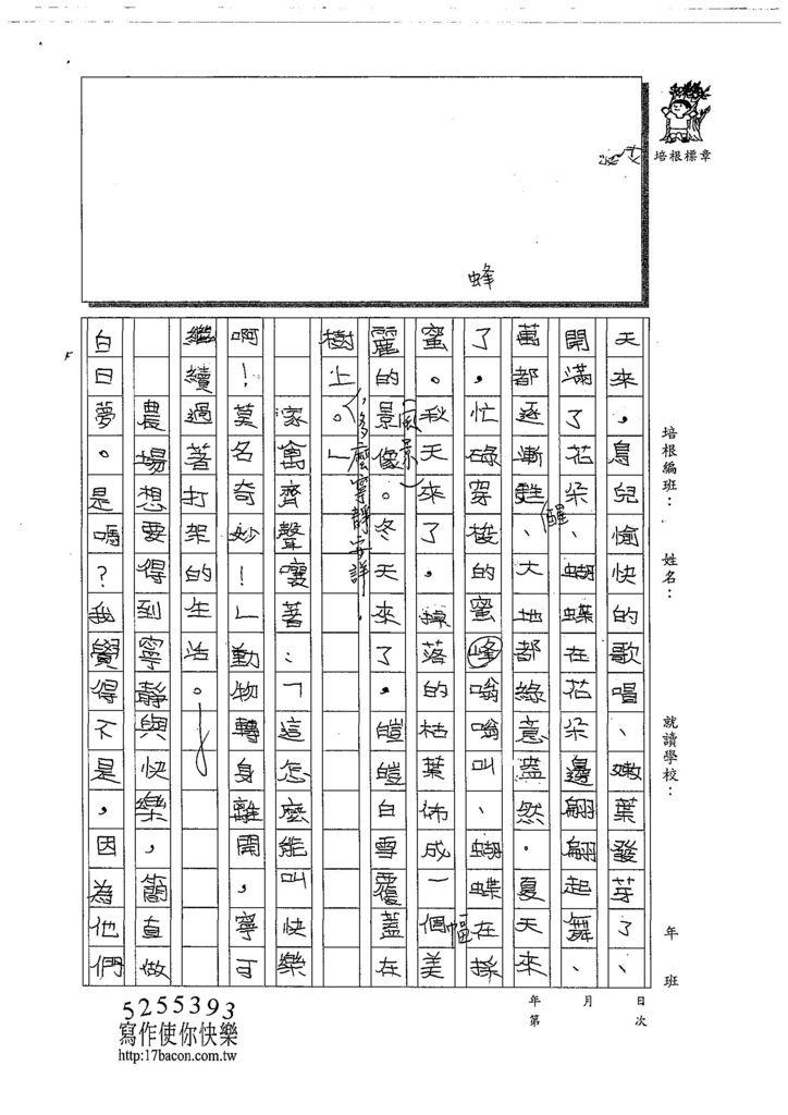 108W5203張倢睿 (2).jpg