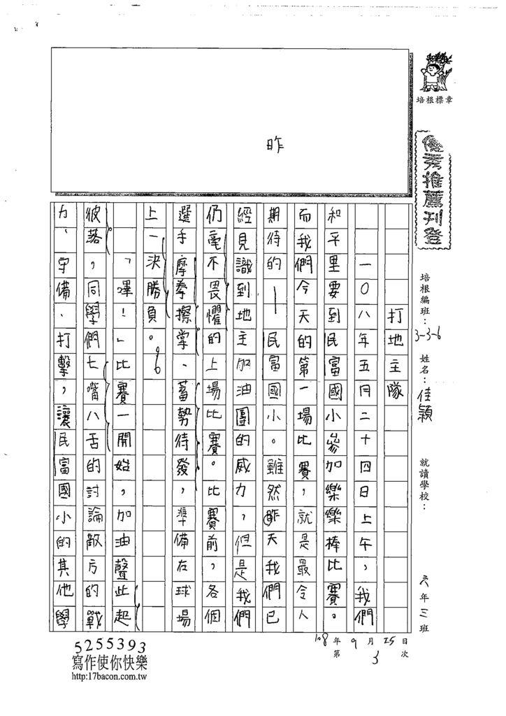 108W6203郭佳穎 (1).tif