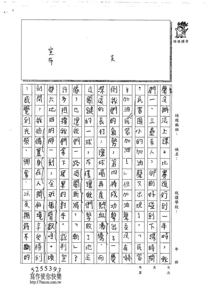 108W6203郭佳穎 (2).tif