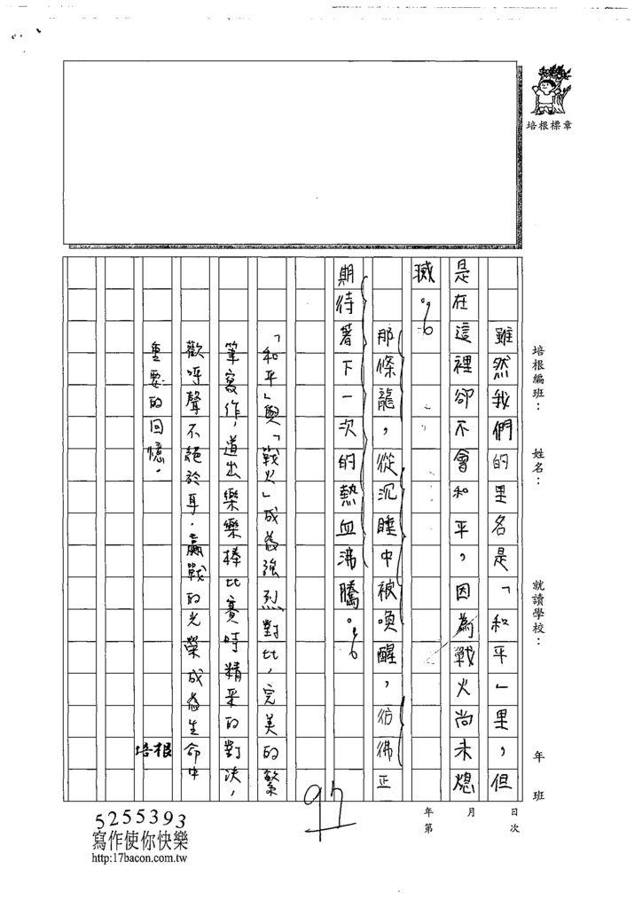 108W6203郭佳穎 (4).tif