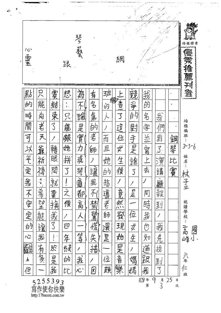 108W6203林子立 (1).tif