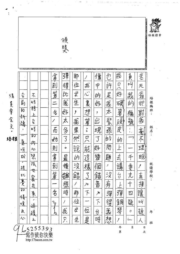 108W6203林子立 (2).tif