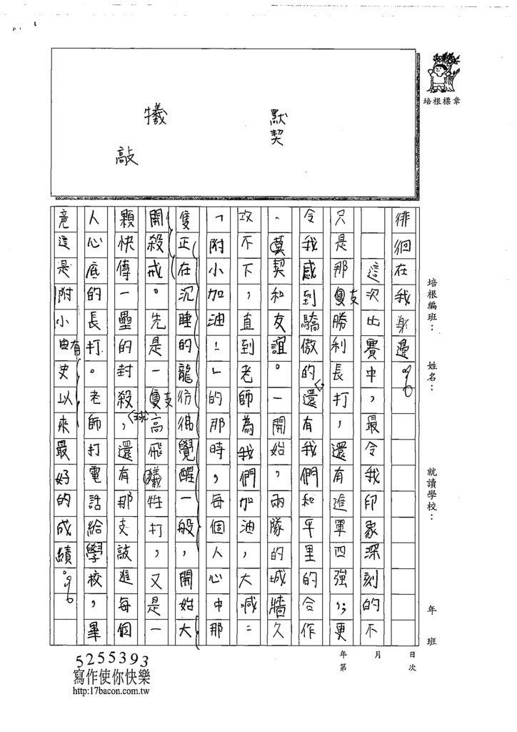 108W6203郭佳穎 (3).tif
