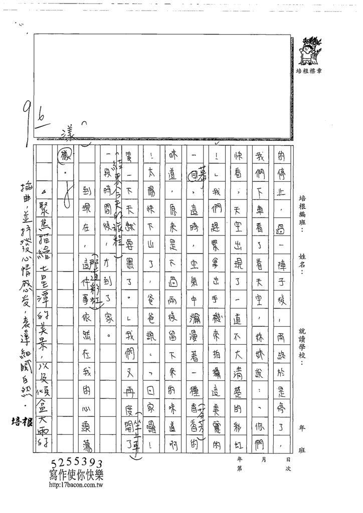 108W6203陳艾儂 (2).tif