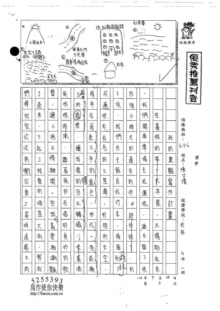 108W6203陳艾儂 (1).tif