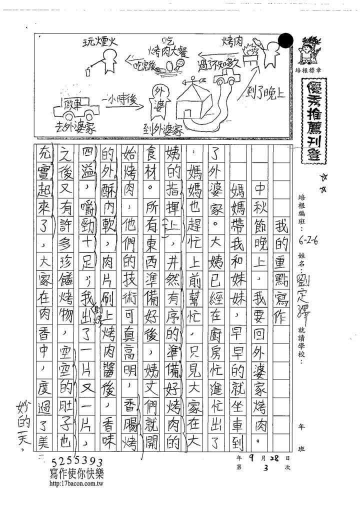 1086203劉定澤 (1).tif