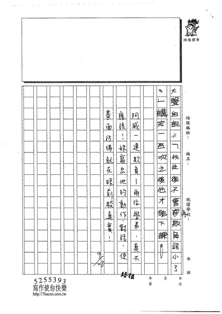 108W6202黃柳菁 (3).jpg