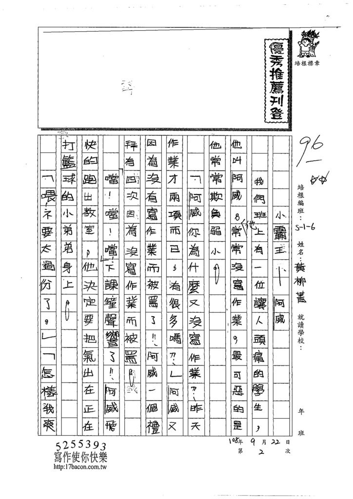 108W6202黃柳菁 (1).jpg
