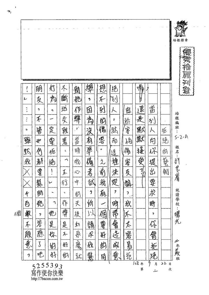 108WA202許芸睿 (1).jpg