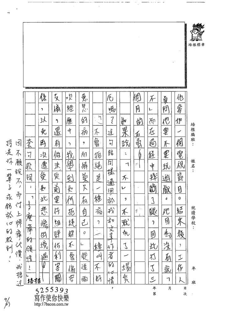 108WA202許芸睿 (2).jpg