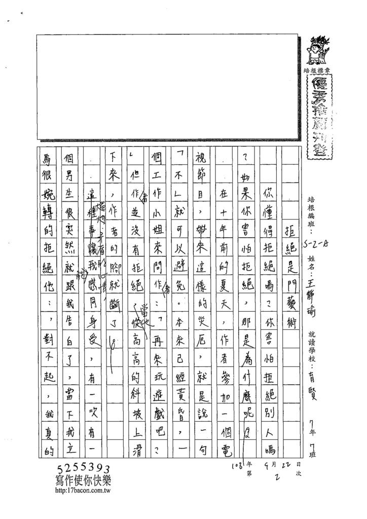 108WA202王靜瑜 (1).jpg