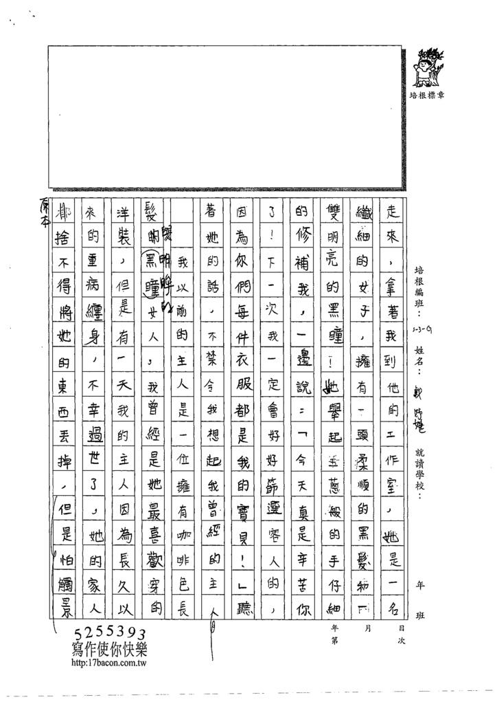 108WG202戴妤婕 (3).tif