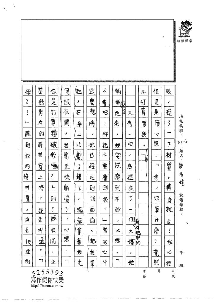 108WG202戴妤婕 (2).tif