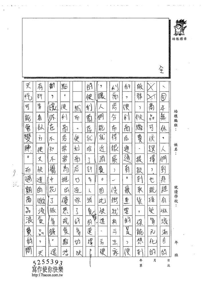 108WA203許芸睿 (2).tif