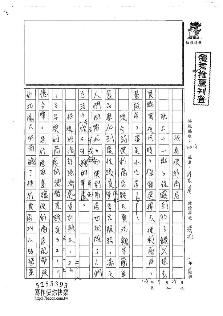 108WA203許芸睿 (1).tif