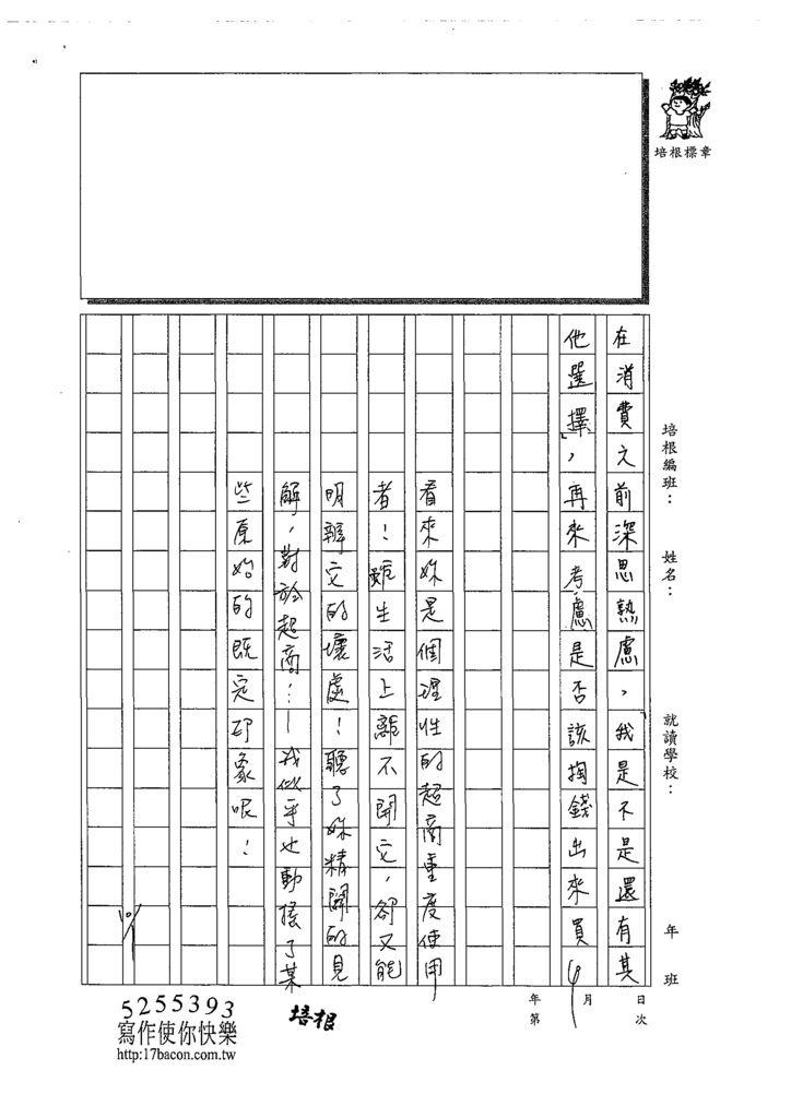 108WA203王靜瑜 (3).tif