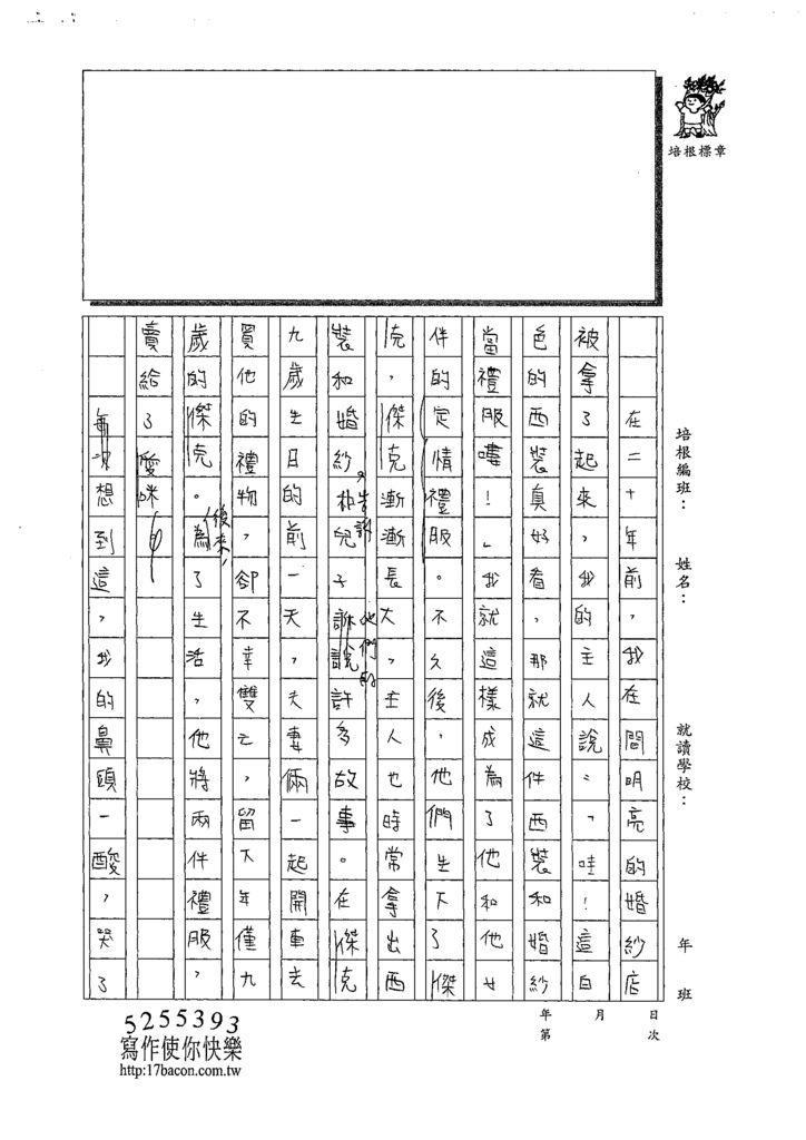 108WG203張嘉芯 (3).tif
