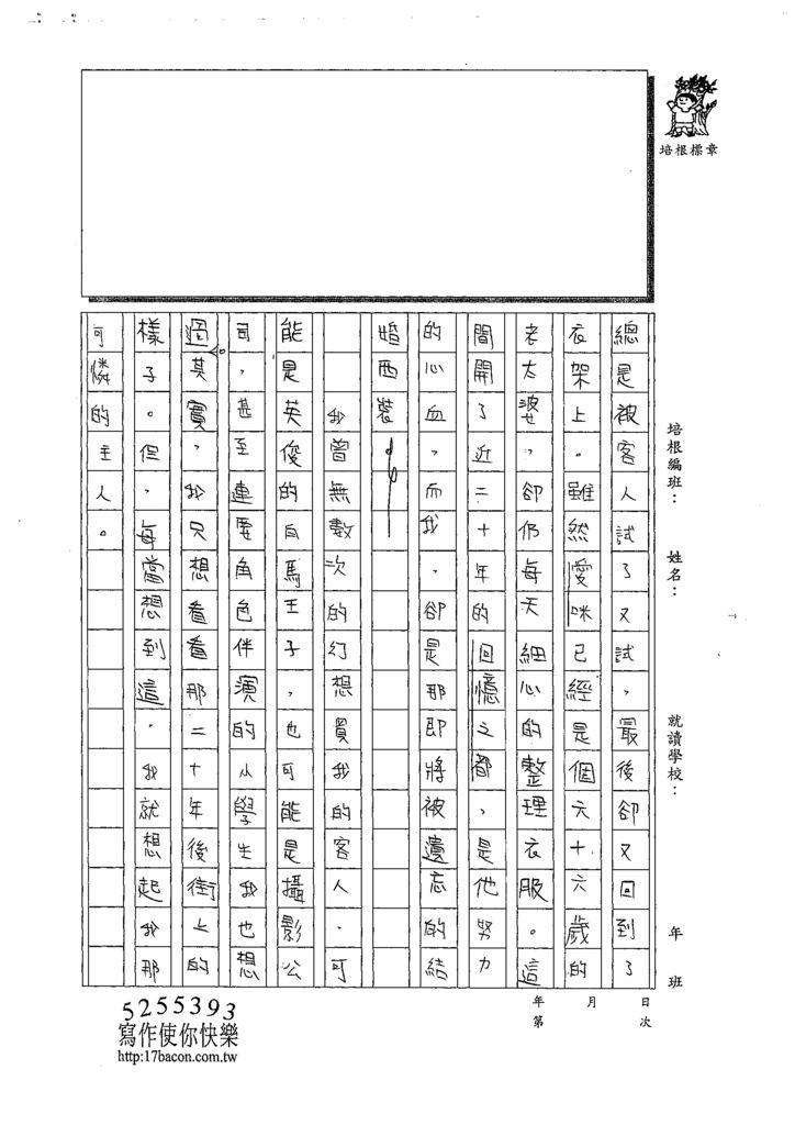 108WG203張嘉芯 (2).tif