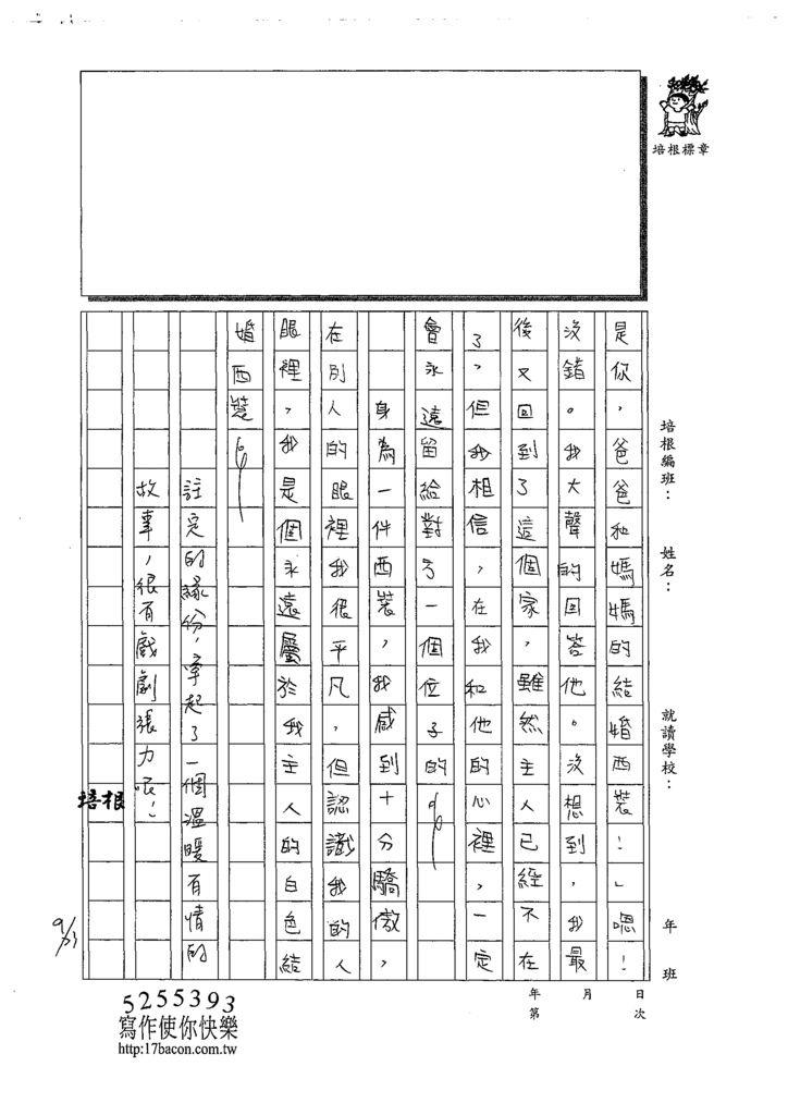 108WG203張嘉芯 (5).tif