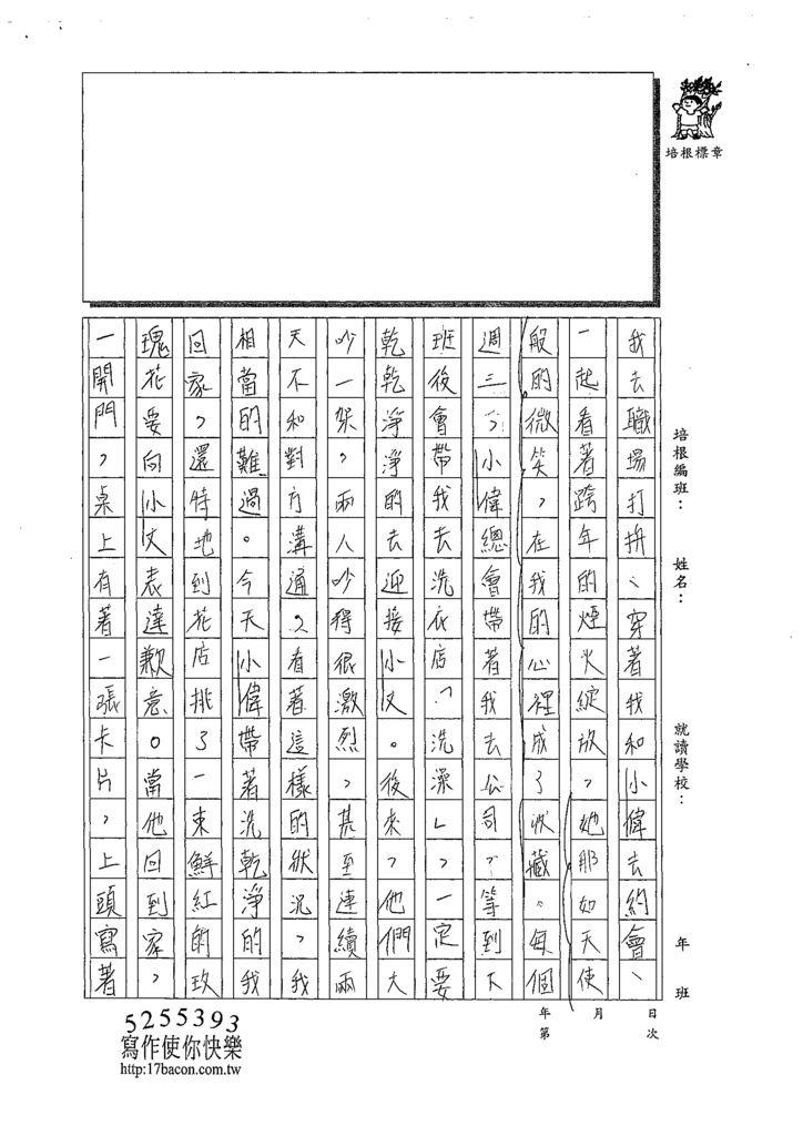 108WG203劉裕勝 (3).tif