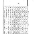 108WG203劉裕勝 (2).tif