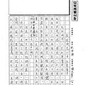 108WG203劉裕勝 (1).tif