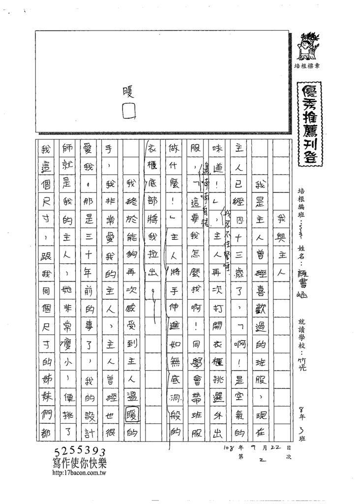 108WG203顏書崡 (1).tif