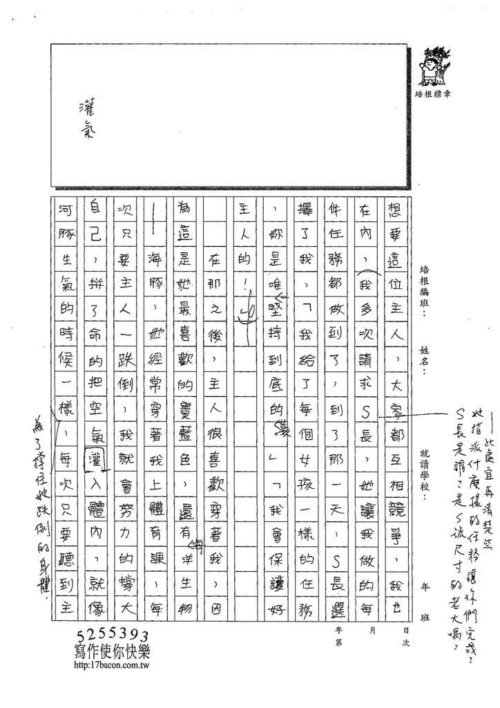 108WG203顏書崡 (2).tif