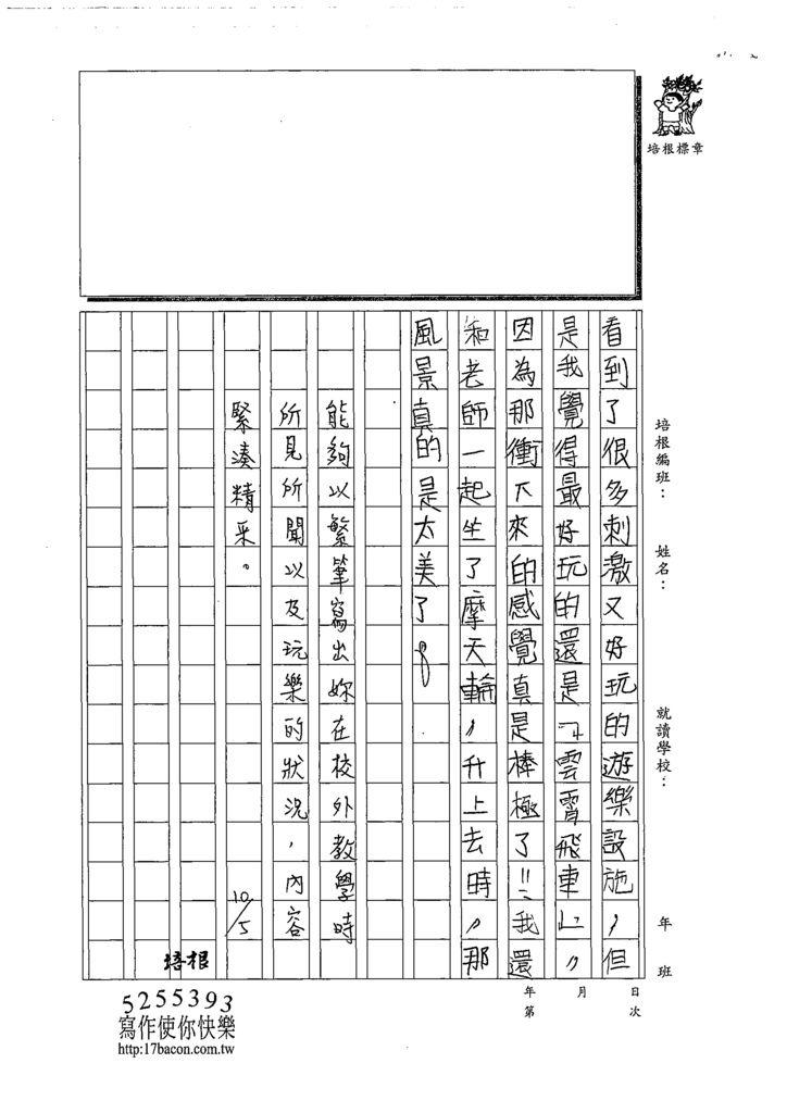 108W6203曾妍融(2).tif