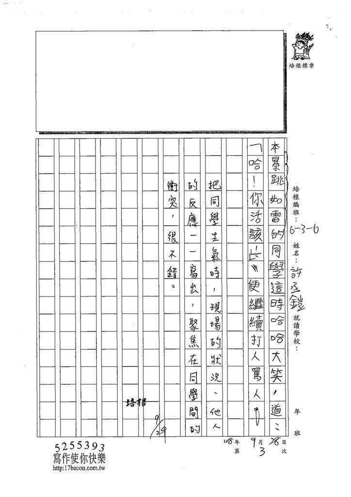 108W6203許丞鎧 (2).tif