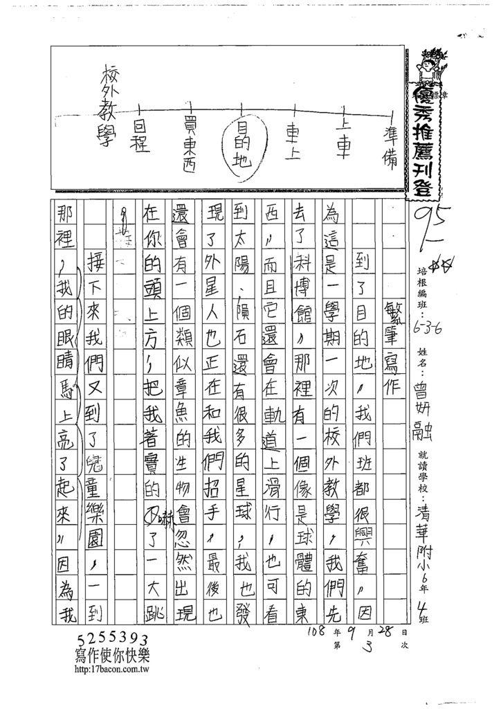 108W6203曾妍融(1).tif
