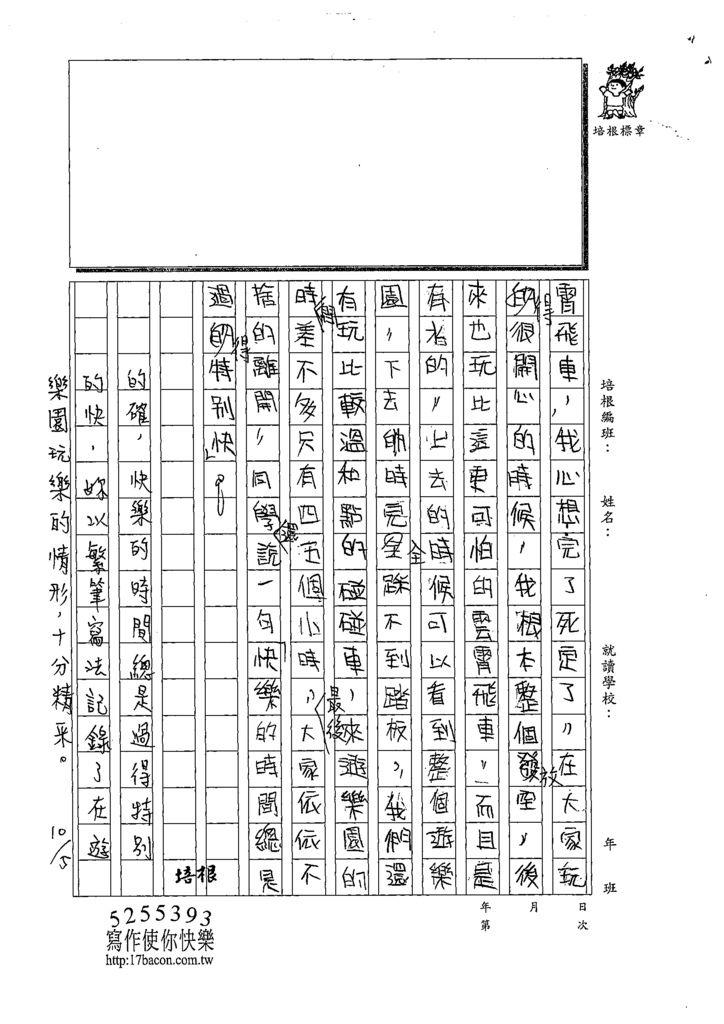 108W6203許妍安 (2).tif