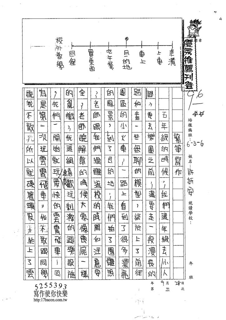 108W6203許妍安 (1).tif