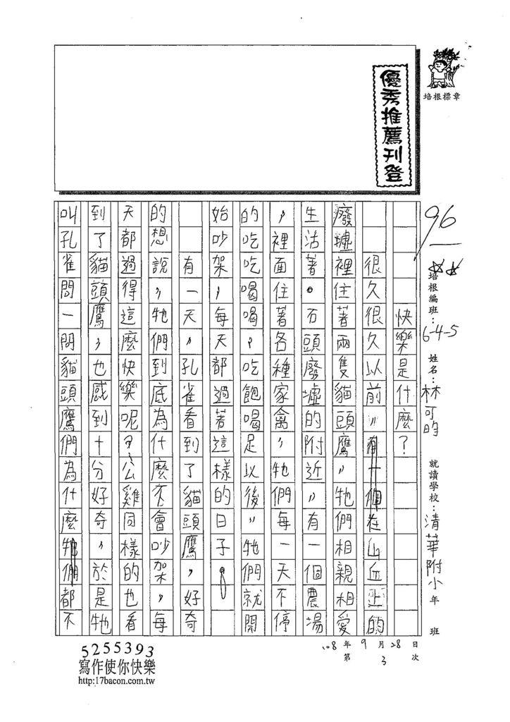 108W5203林可昀 (1).jpg