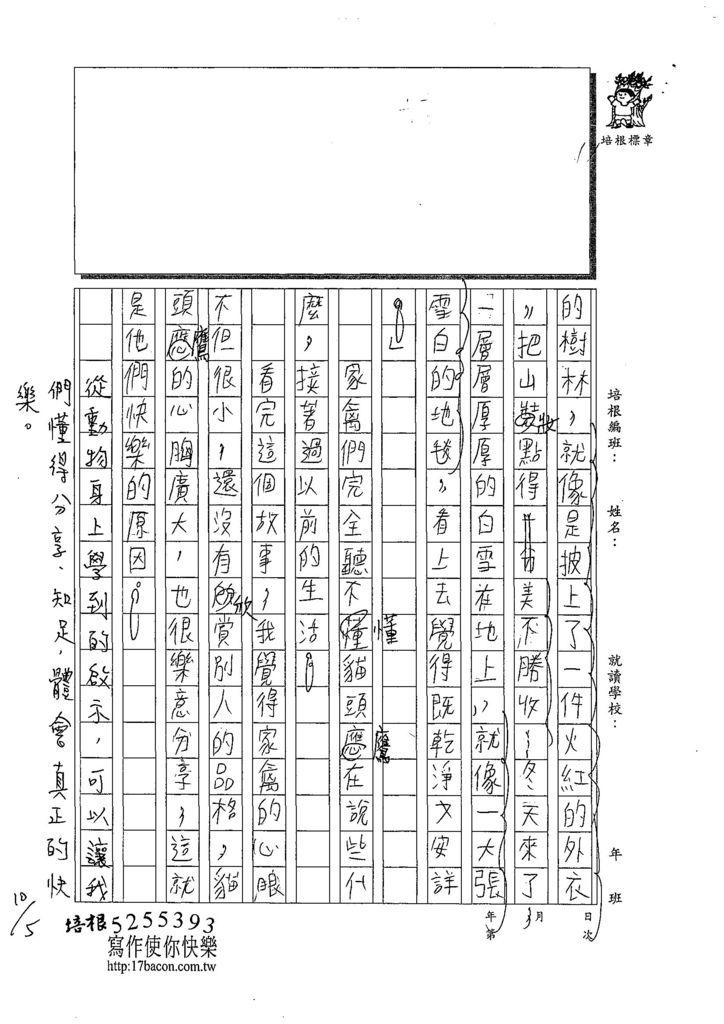 108W5203林可昀 (3).jpg