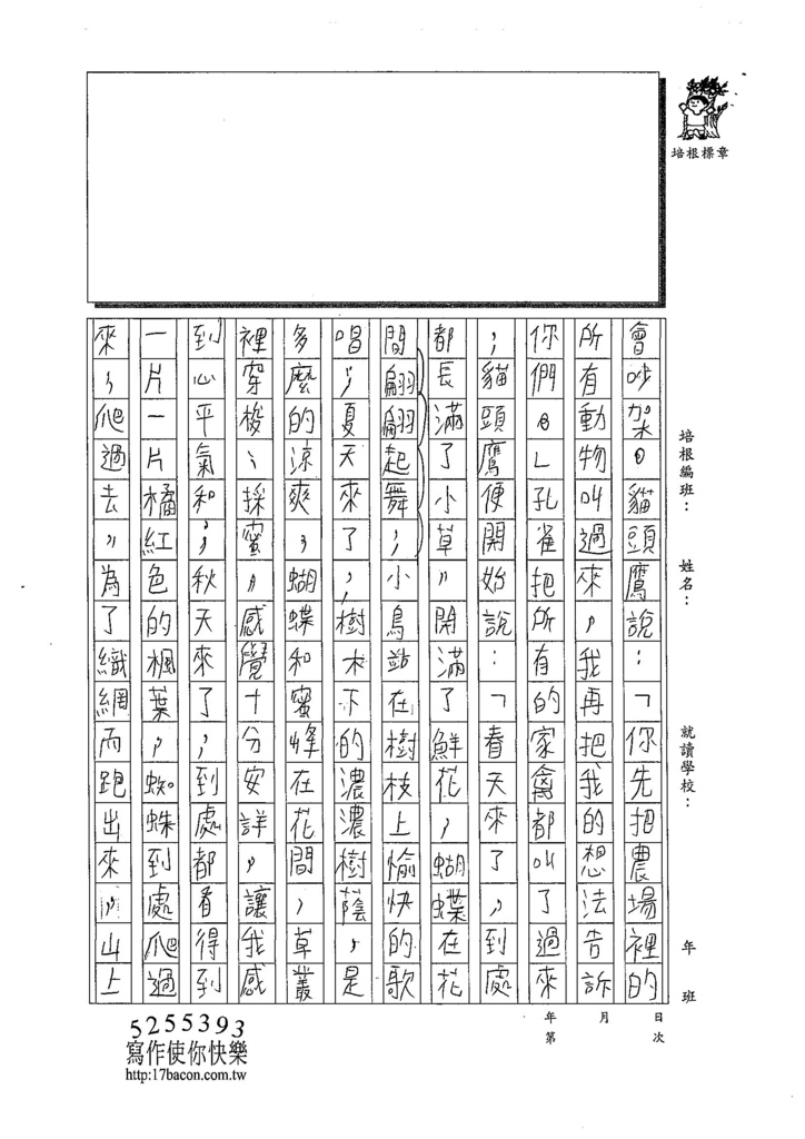 108W5203林可昀 (2).jpg