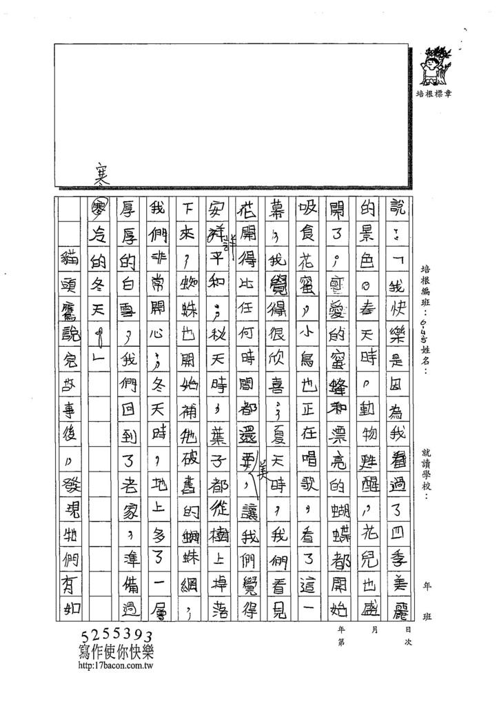 108W5203邱詩芸 (2).jpg