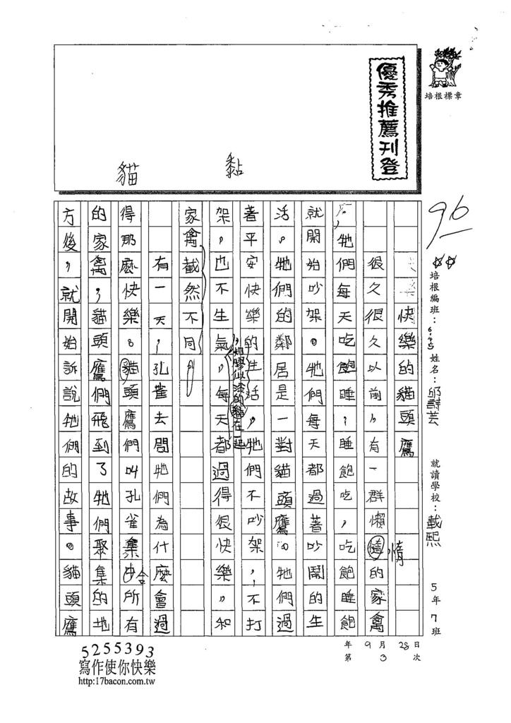 108W5203邱詩芸 (1).jpg