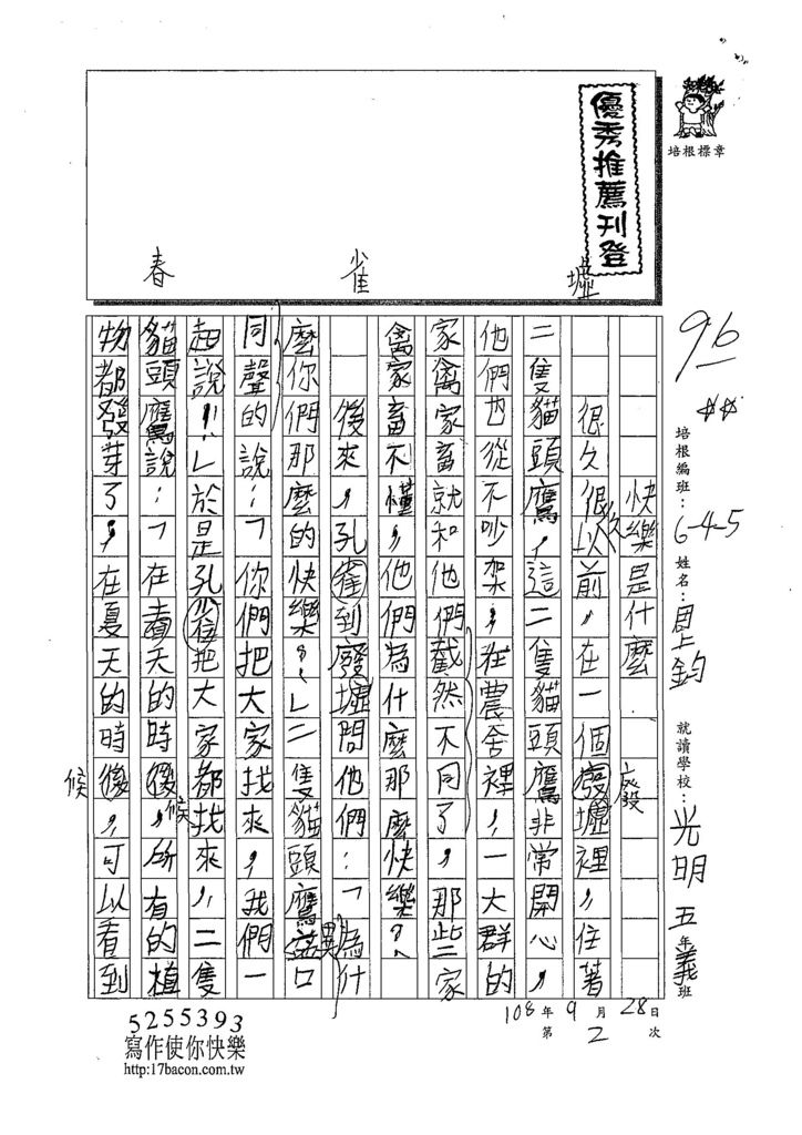108W5203周上鈞 (1).jpg